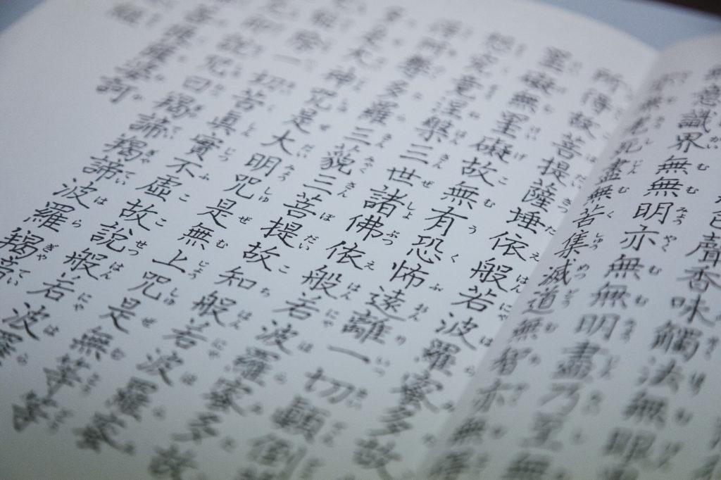 『写経』はコピーライティング上達のチート技